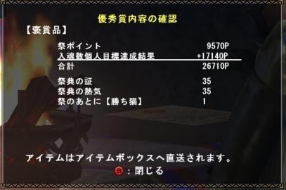 0219褒賞