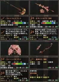 0222武器G級強化