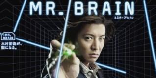 木村拓哉「MR.BRAIN 」