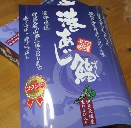 12月2日(火)あじ鮨1