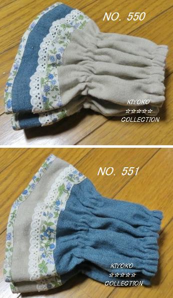 12月3日(火)アームカバー550、551