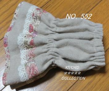 12月3日(火)アームカバー552