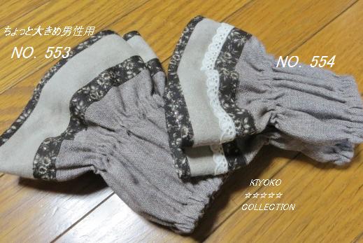 12月3日(火)アームカバー553、554