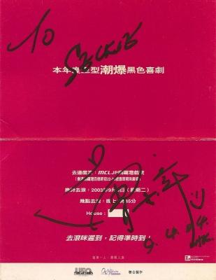 エリック・ツァンのサイン