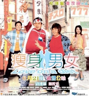 痩身男女(香港版)
