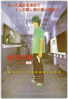 香港攻略 ポスター