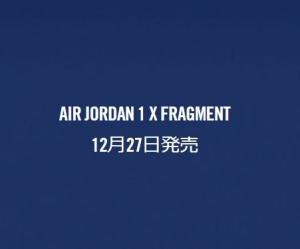 AIR JORDAN 1 FRAGMENT