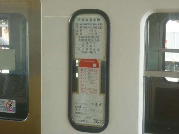 2014-10-25 西武1241F