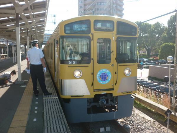 2014-11-03 西武9101F 快速飯能行き3