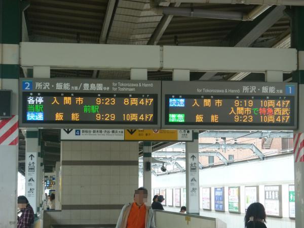 2014‐11‐03 練馬駅 発車標