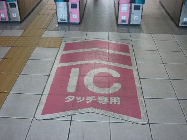 2014-02-22 江古田駅 ICタッチ専用