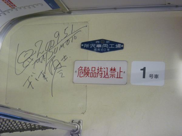 2014-11-14 西武3011F 車内サイン