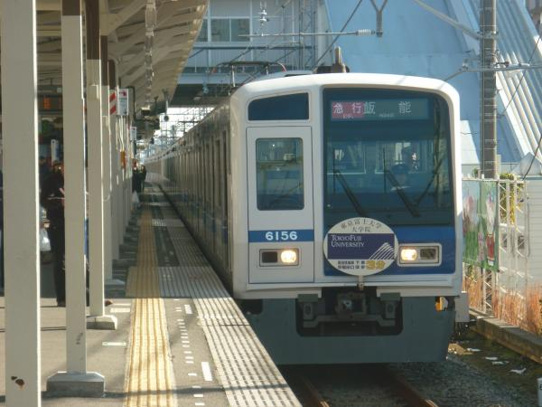 2014-11-22 西武6156F 急行飯能行き 2119レ
