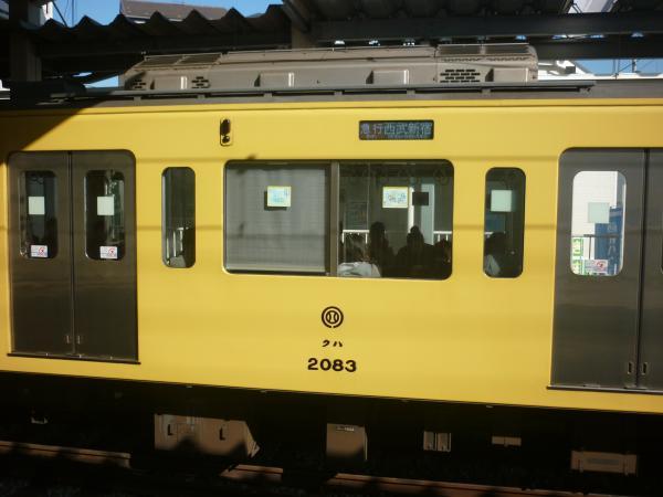 2014-11-23 西武2083F 急行西武新宿行き 側面写真