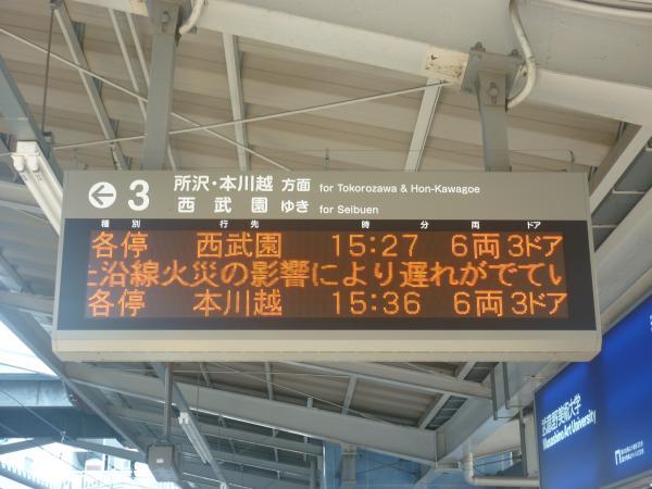 2014-07-28 東村山駅 発車標