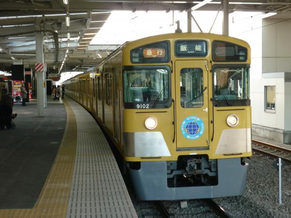 2014-12-13 西武9102F 急行飯能行き 2137レ