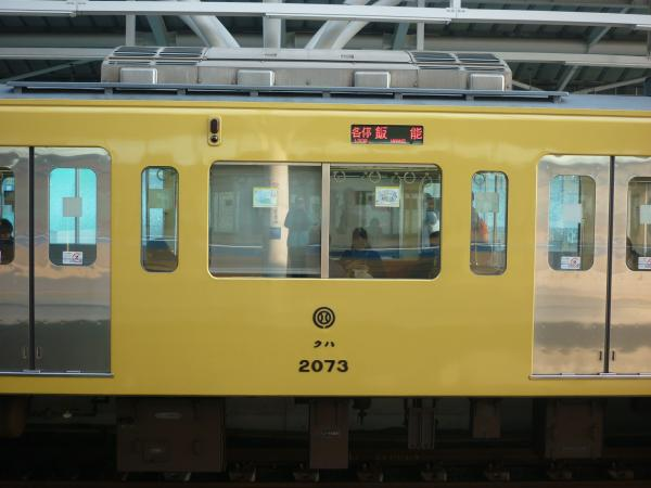 2014-03-09 西武2073F 各停飯能行き 側面写真