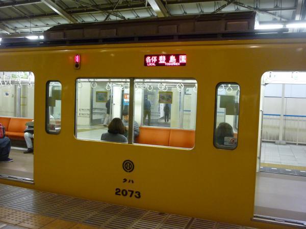 2014-12-06 西武2073F 各停豊島園行き 側面写真