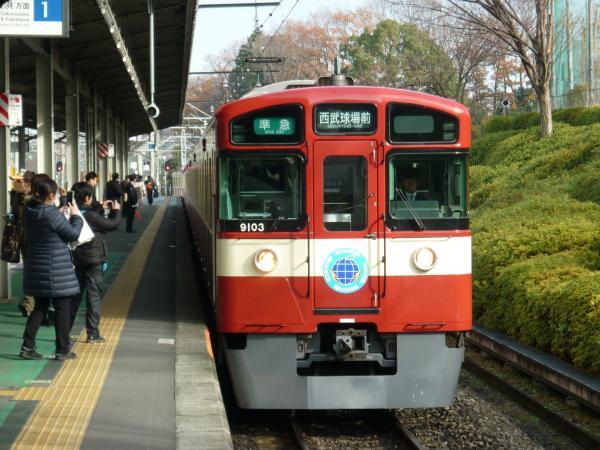 2014-12-20 西武9103F 準急西武球場前行き 4355レ