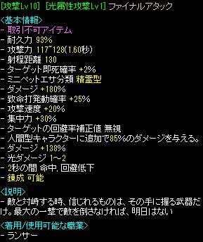 ダメ10FAキタ━(゚∀゚)━!