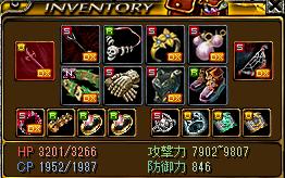 4転619装備