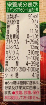 野菜生活有機3