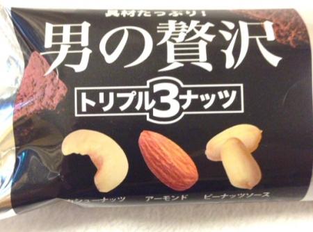トリプルナッツ2