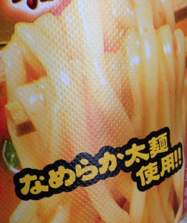 本気盛チゲ麺説明