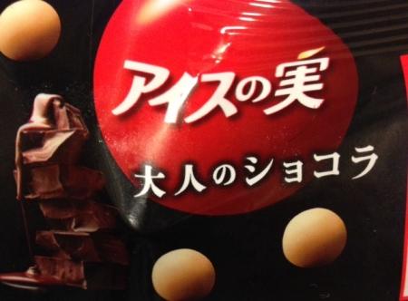 アイスの実ショコラ3