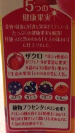 ザクロ日本3