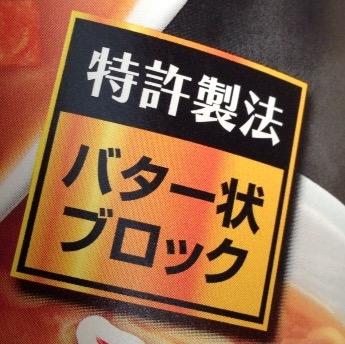 しょうゆバター3