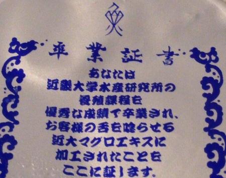 kindaimaguro5.jpg