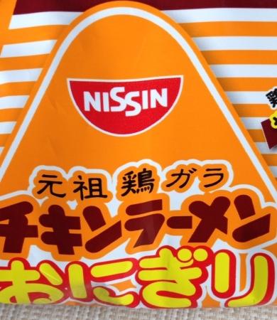 riceballchicken.jpg