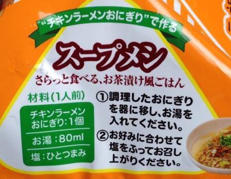 riceballsoup.jpg