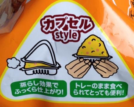 riceballstyle.jpg