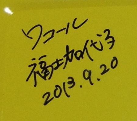 2013-09-20-5.jpg