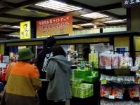 紅葉2014松島円通院17拝観券臨時発売所