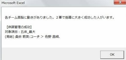 61試合目_佐野成長2