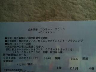 山本潤子コンサート