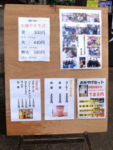 2014-02-12 まことや 003