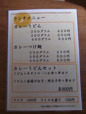 2014-02-13 港食堂 007