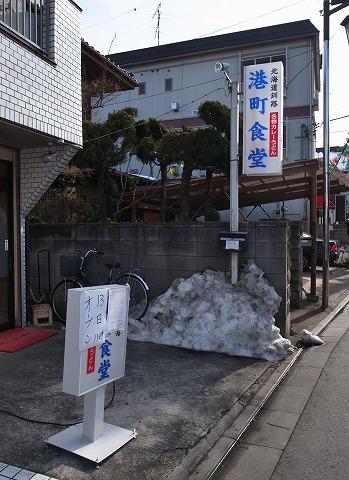 2014-02-13 港食堂 001