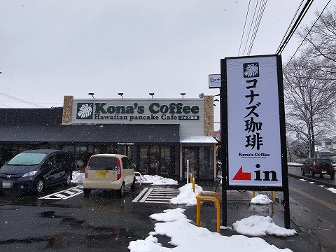 2014-02-14 コナズ珈琲 002