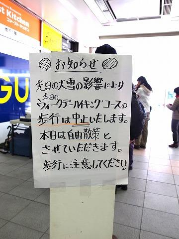 2014-02-19 川越スナップ 001