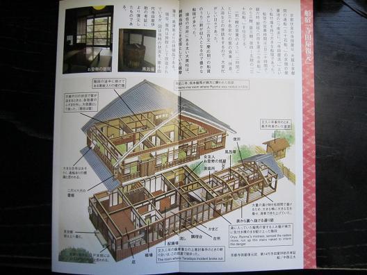 寺田屋パンフ