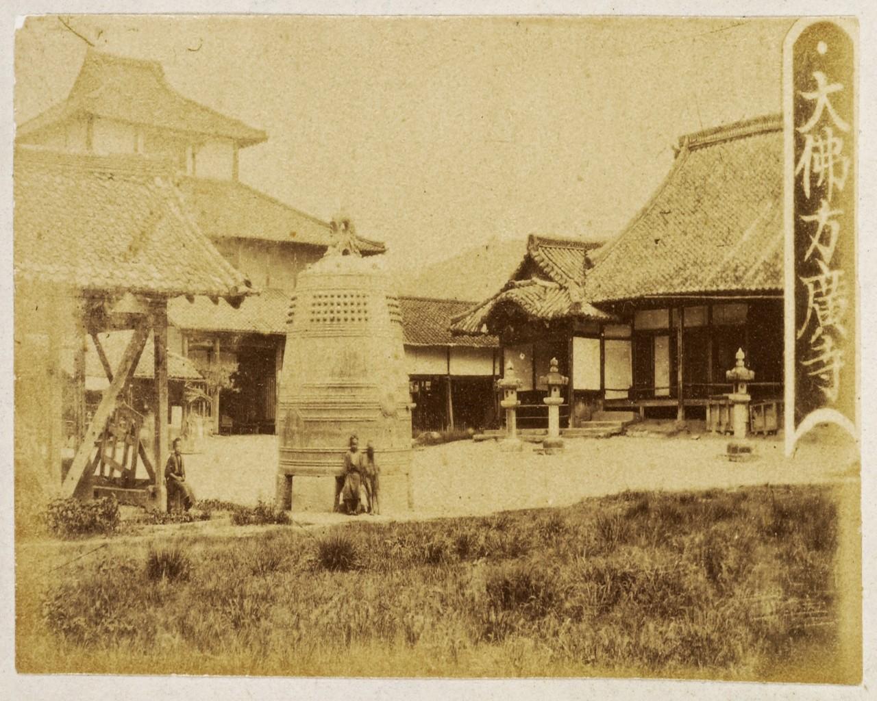 方広寺の鐘古写真