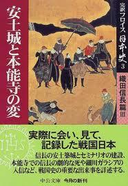 3フロイス日本史