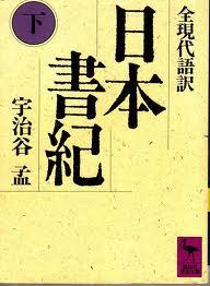 日本書紀下