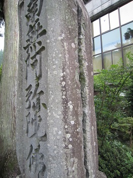 四つ割りの南無阿弥陀仏碑2
