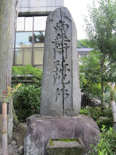 四つ割りの南無阿弥陀仏碑
